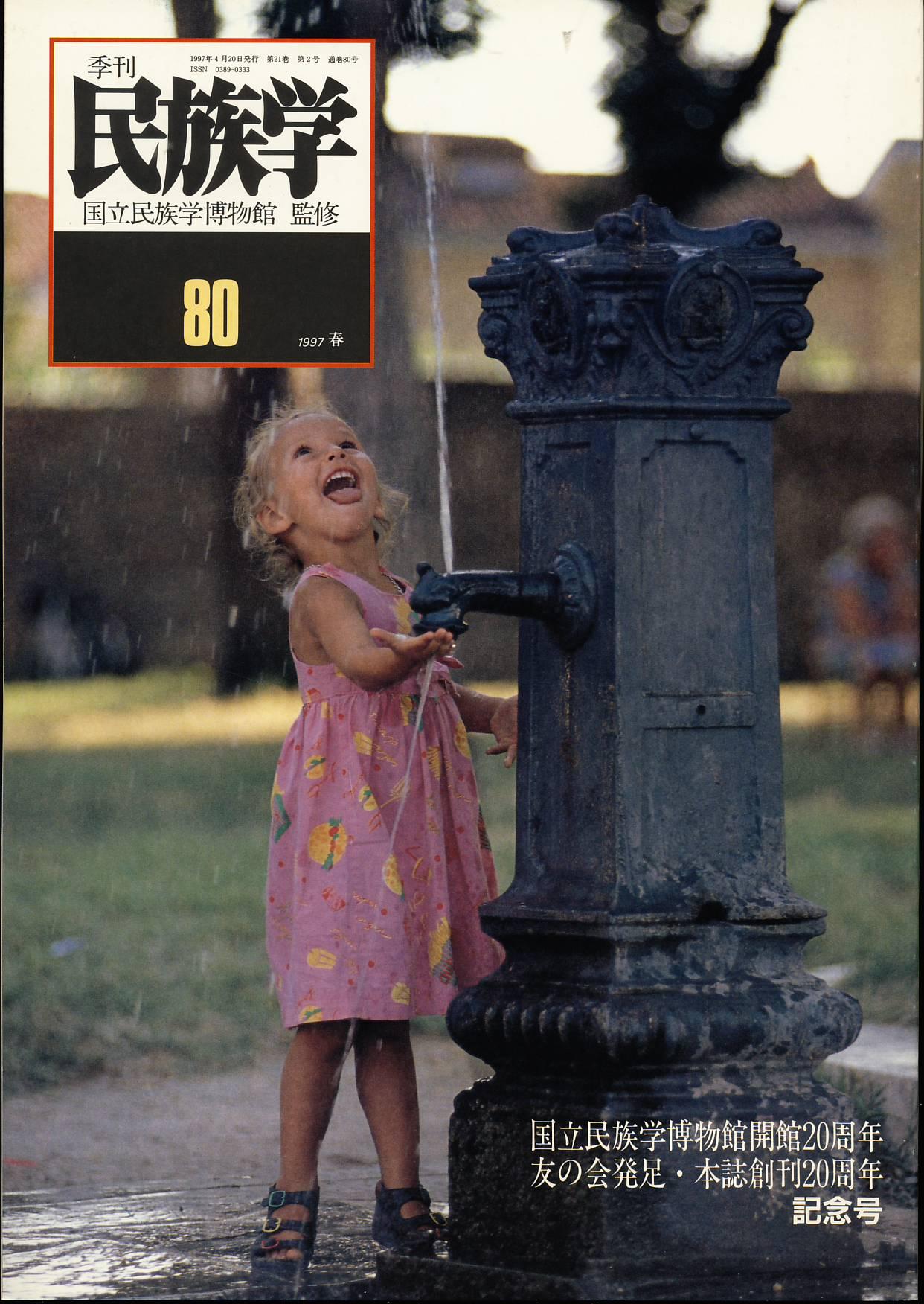 80号 1997年 春