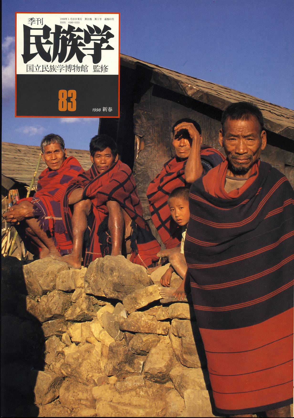 83号 1998年 新春
