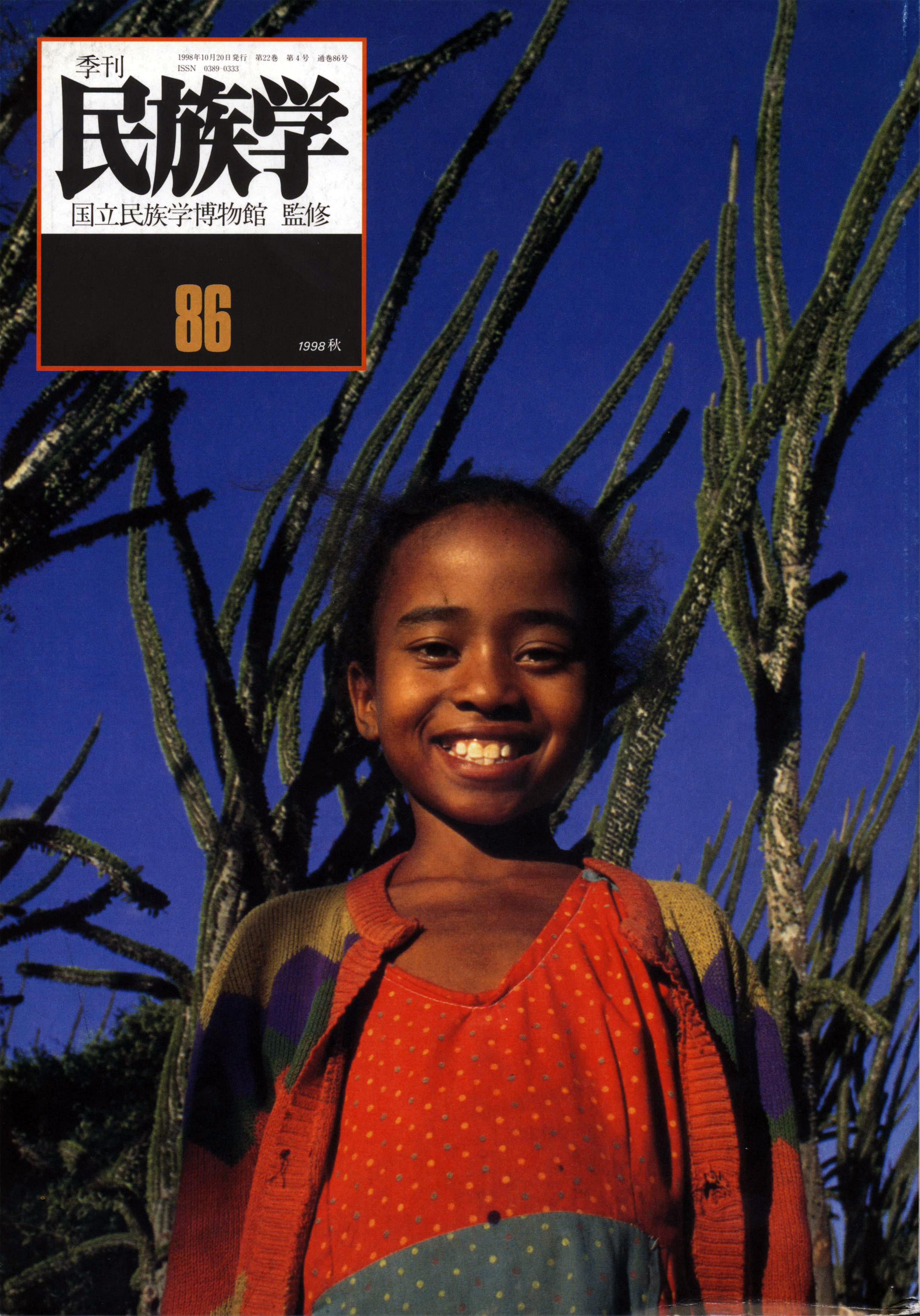 86号 1998年 秋