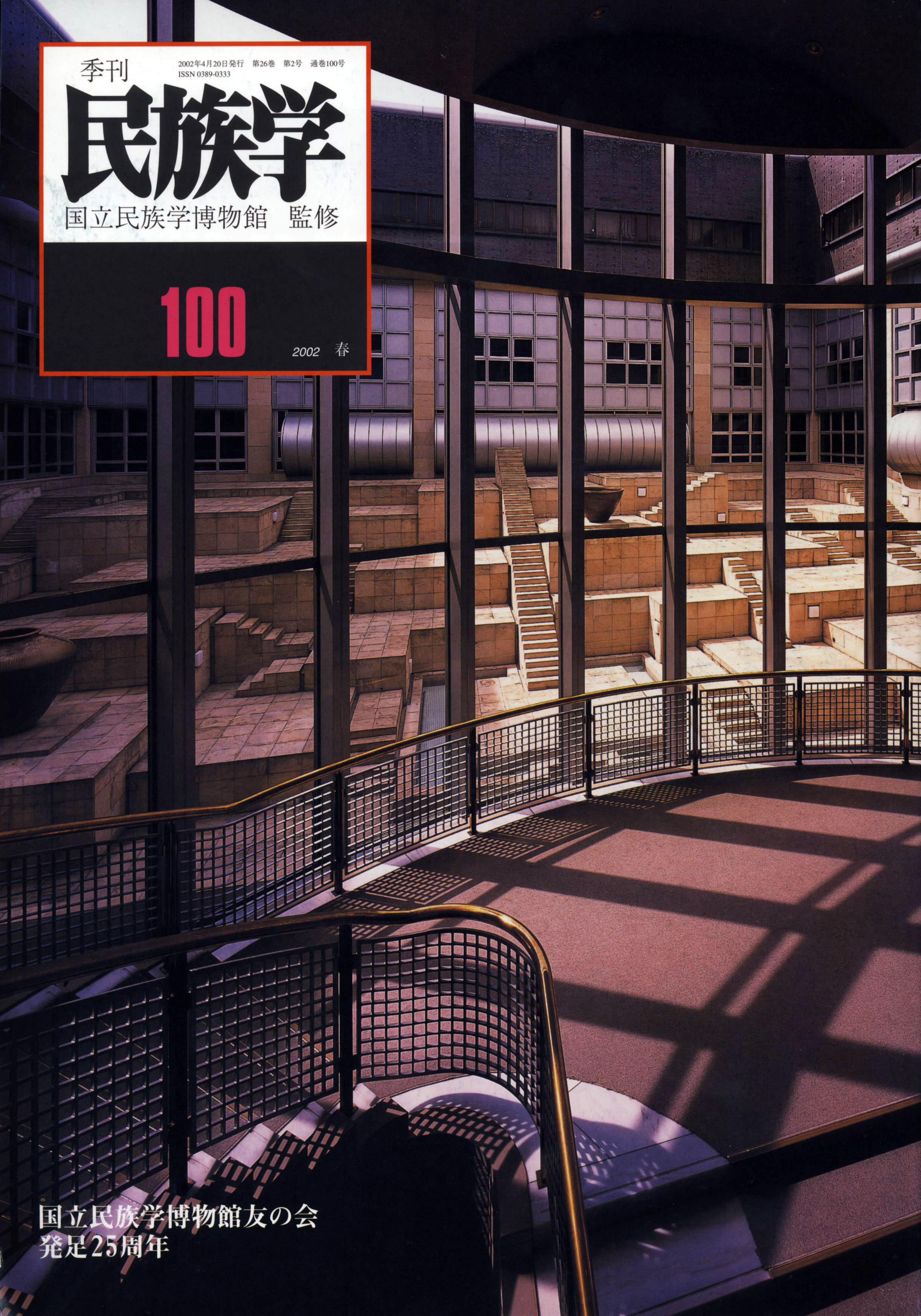 100号 2002年 春