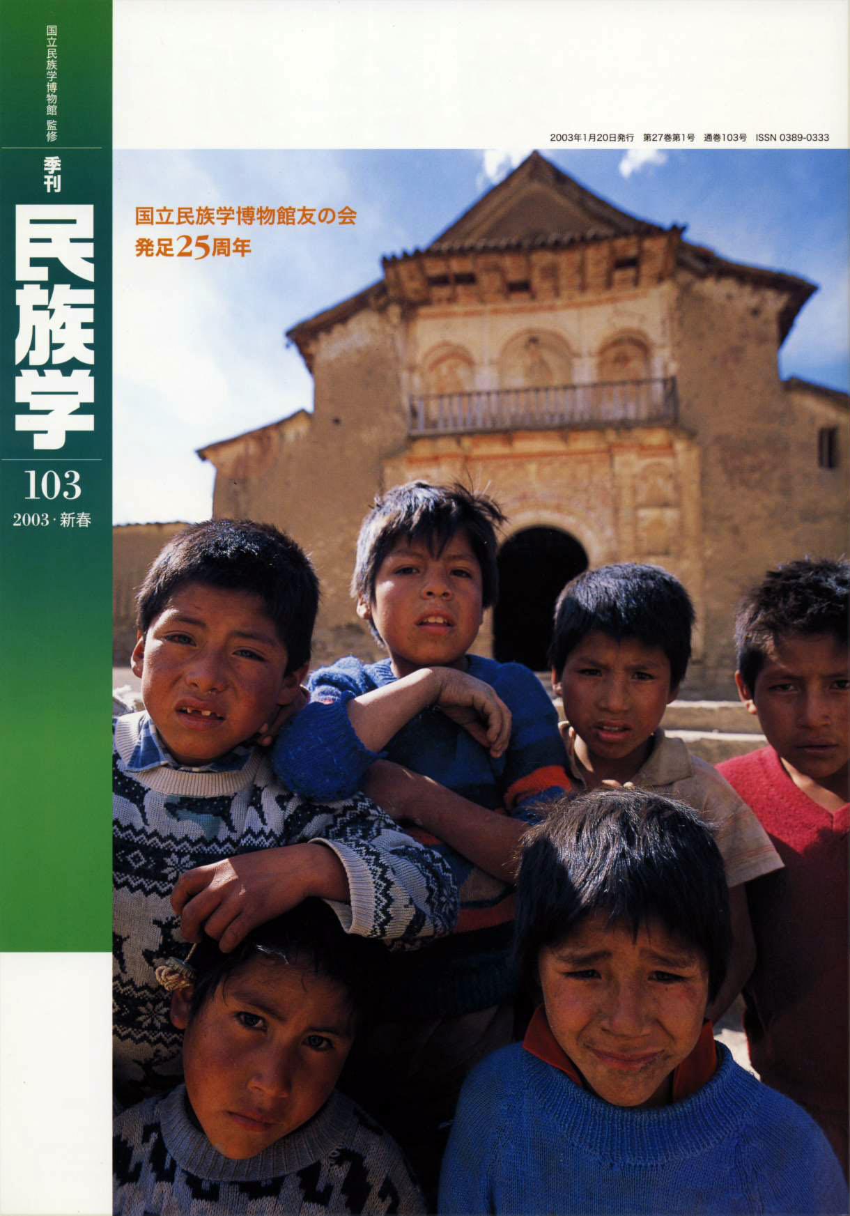 103号 2003年 新春