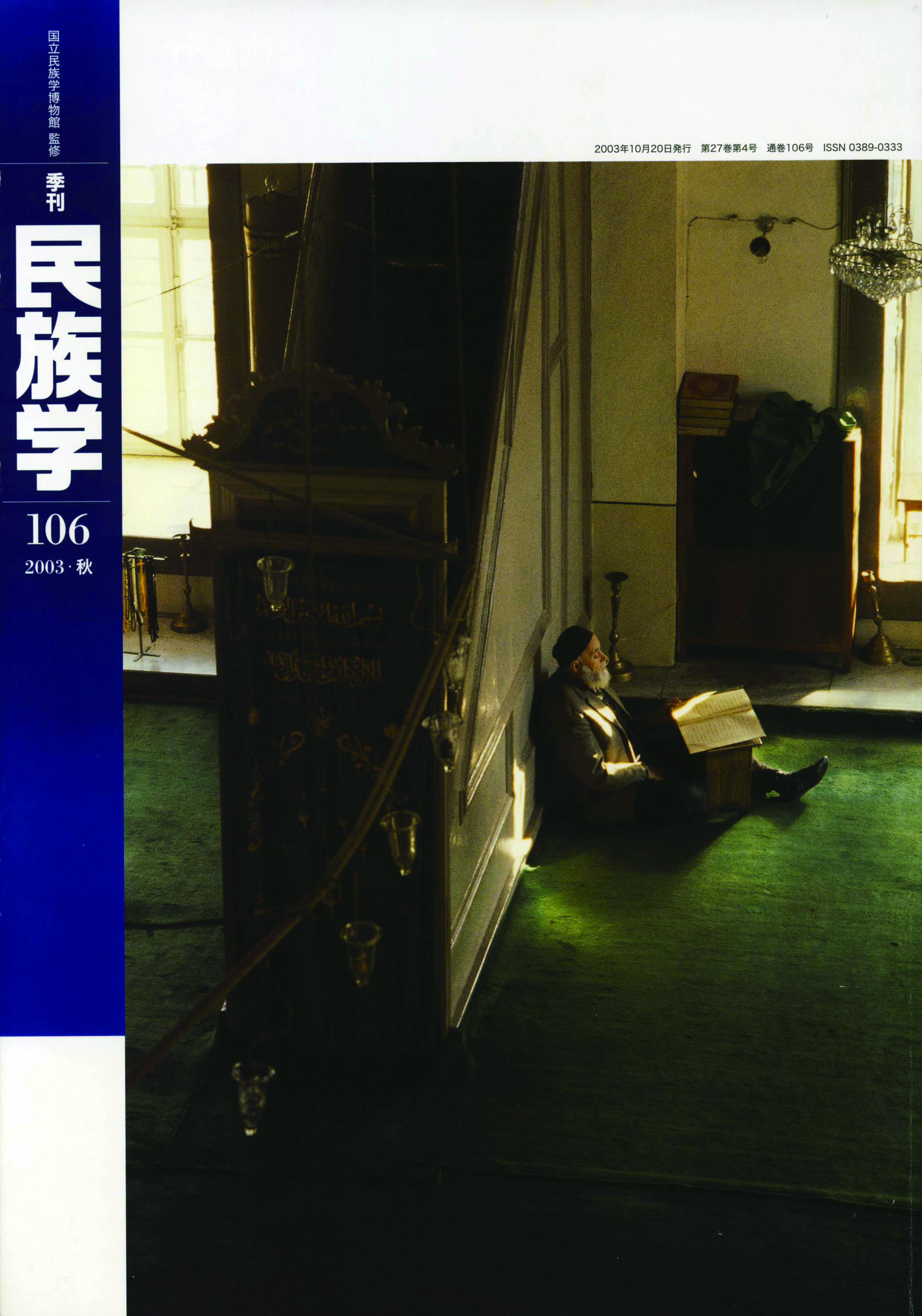 106号 2003年 秋