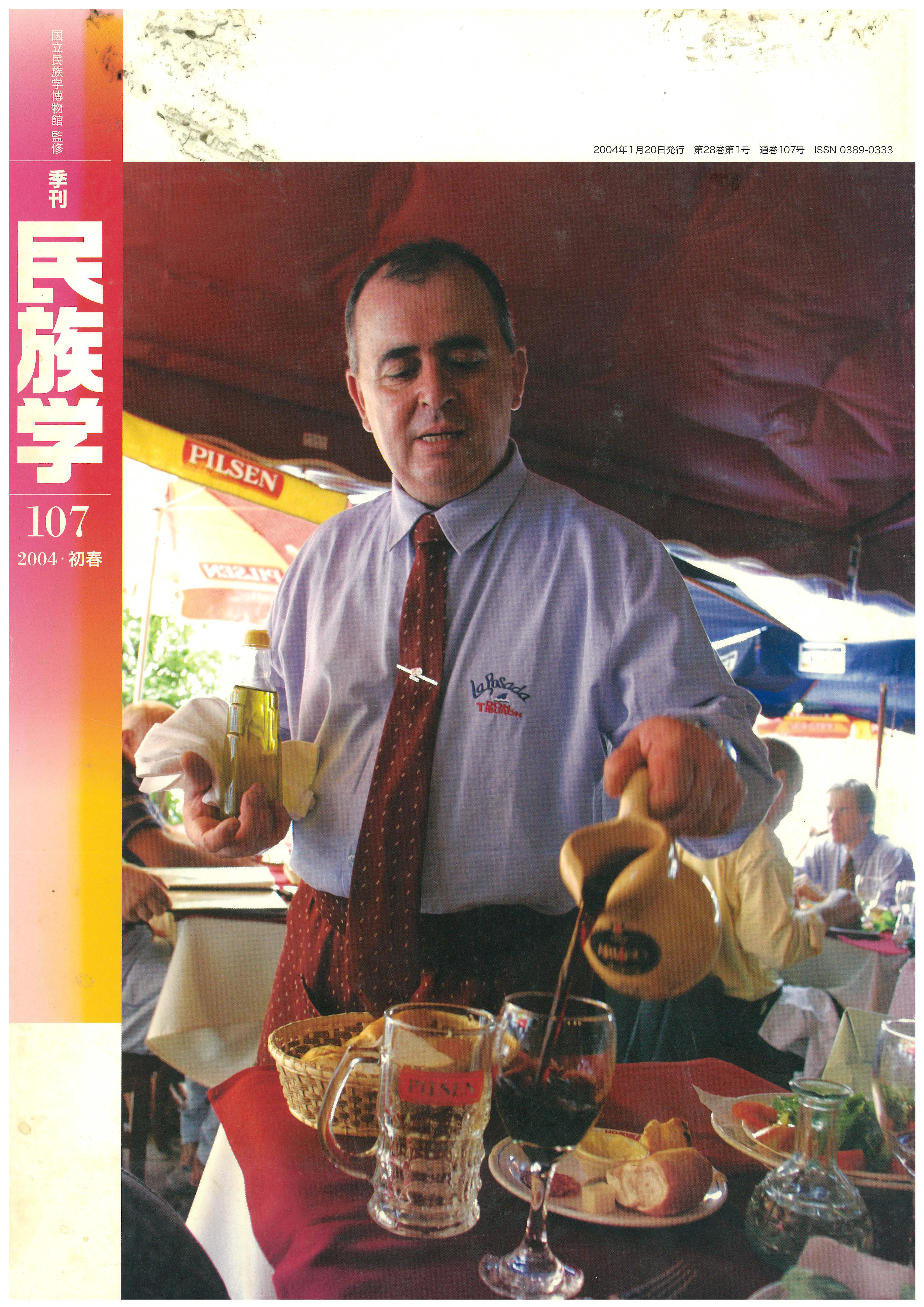 107号 2004年 新春