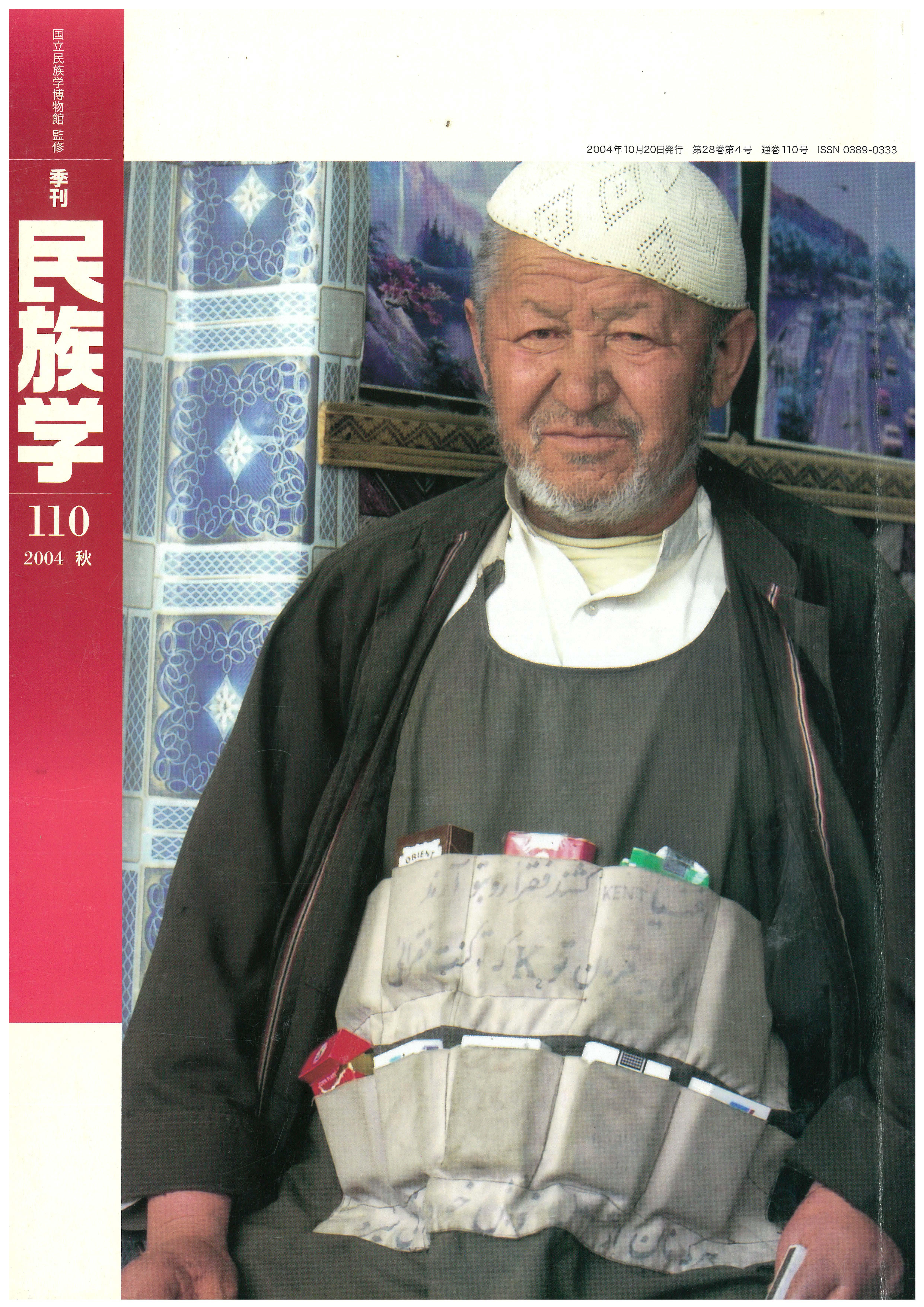 110号 2004年 秋