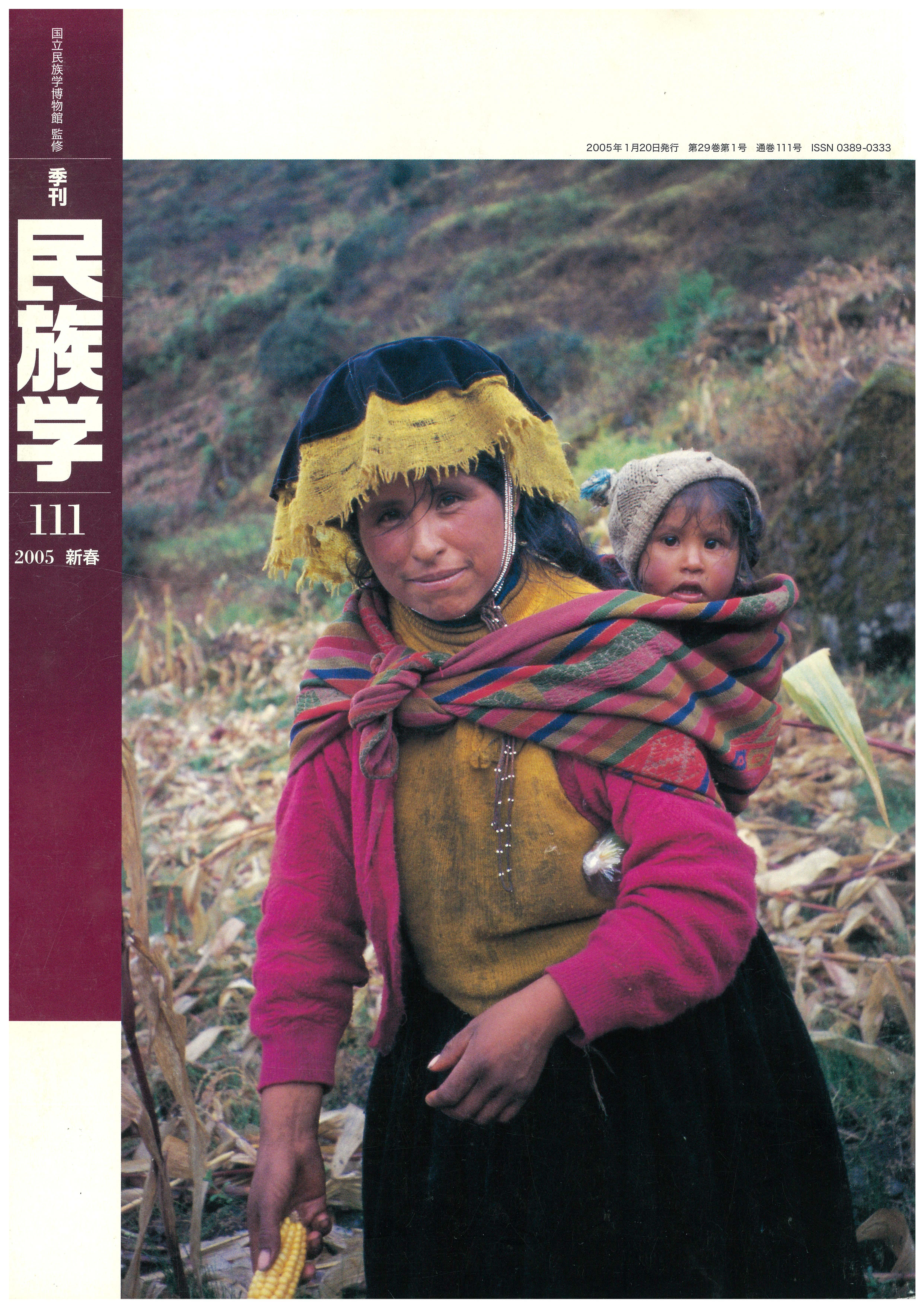 111号 2005年 新春