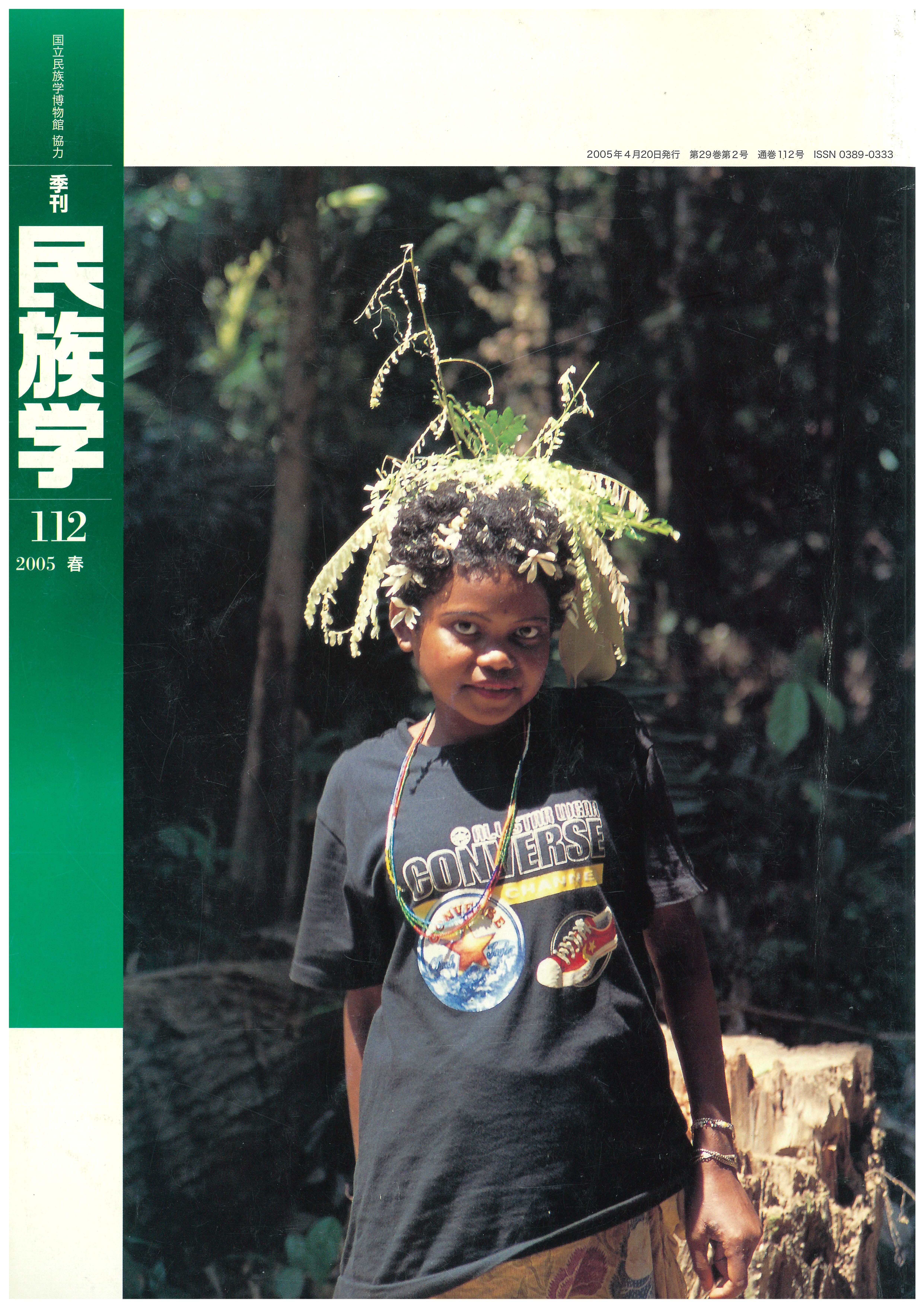 112号 2005年 春