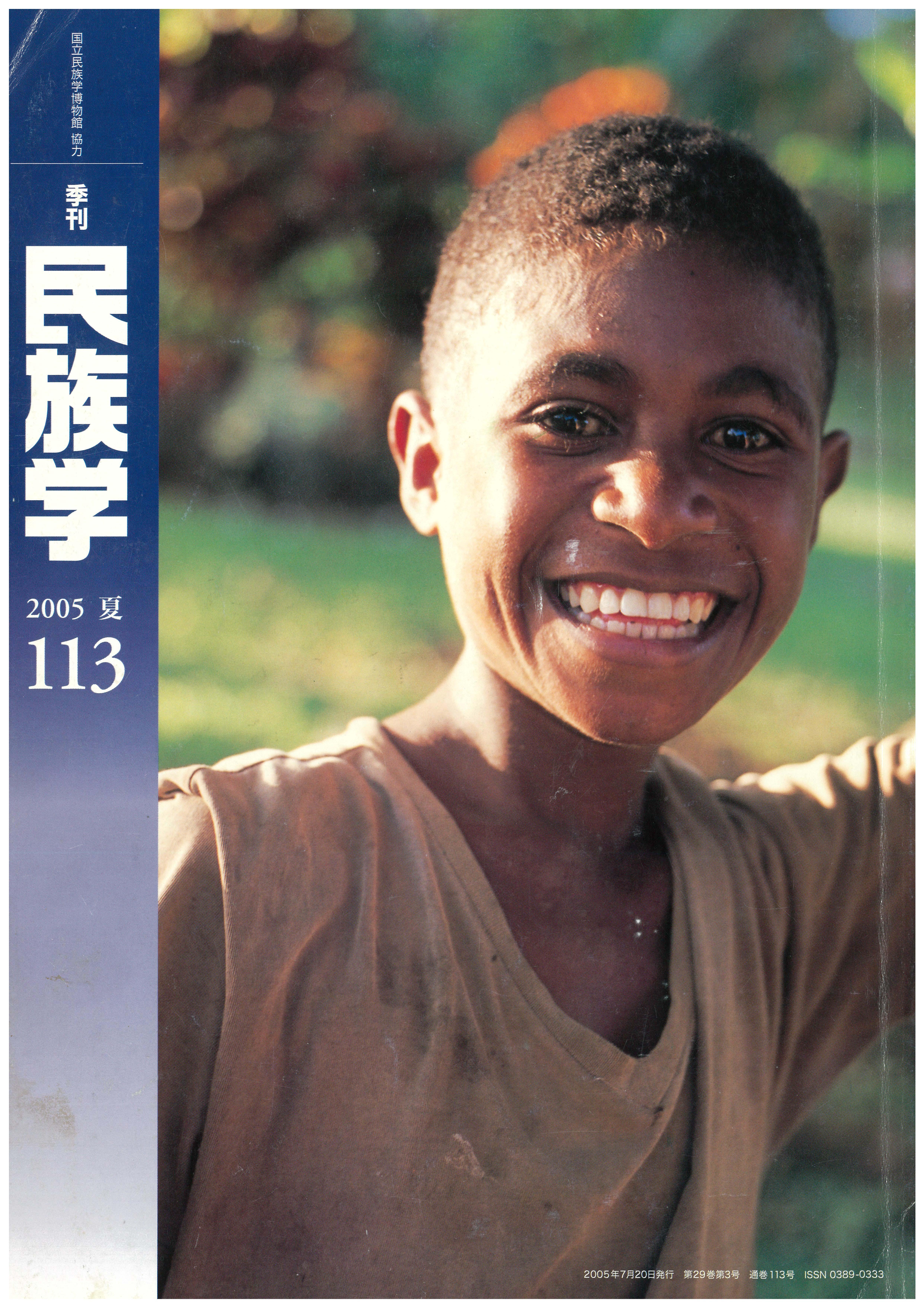 113号 2005年 夏