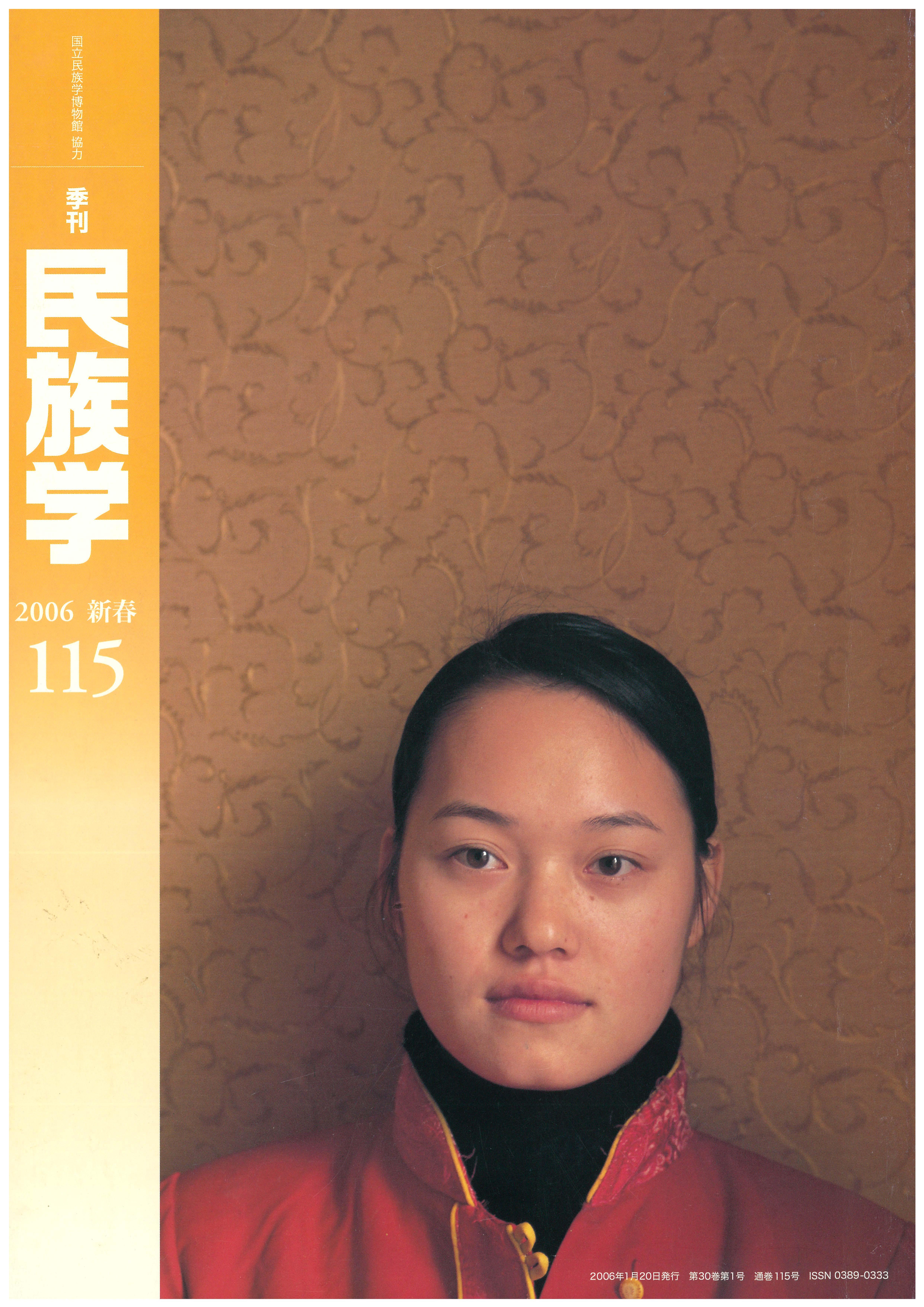 115号 2006年 新春
