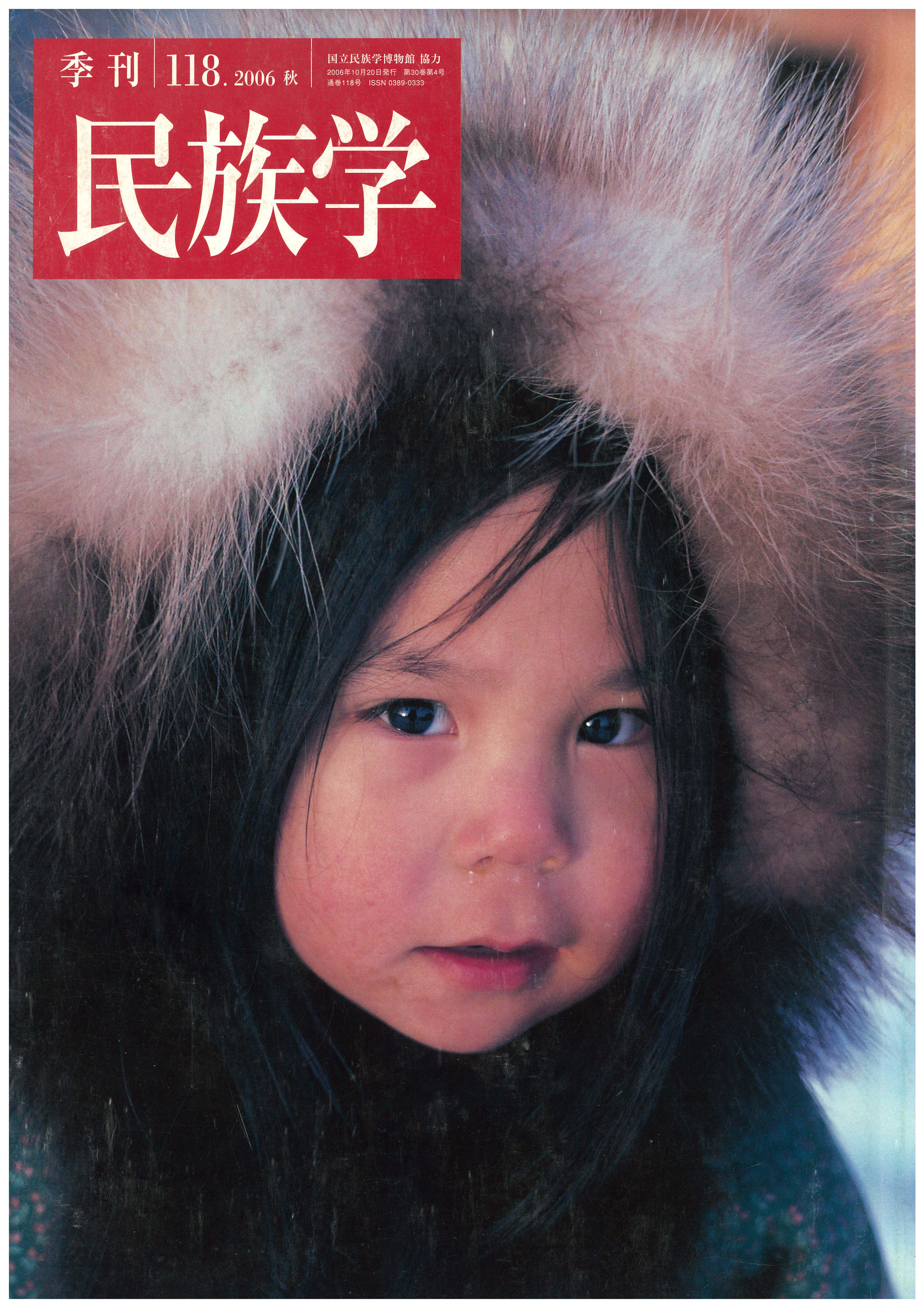 118号 2006年 秋