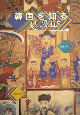 韓国を知るQ&A115