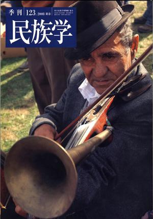123号 2008年 新春