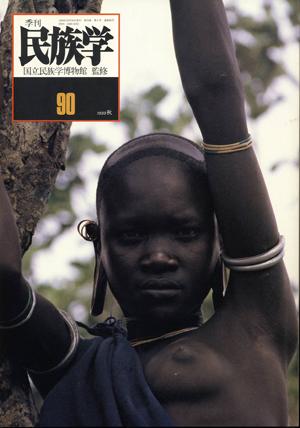 90号 1999年 秋