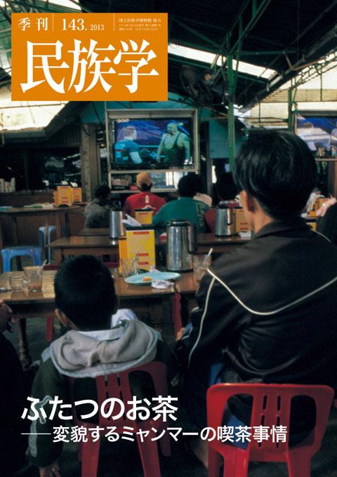 143号 2013年 新春
