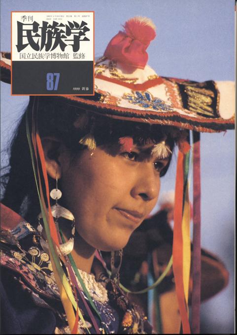 87号 1999年 新春