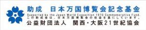 助成:日本万国博覧会記念基金