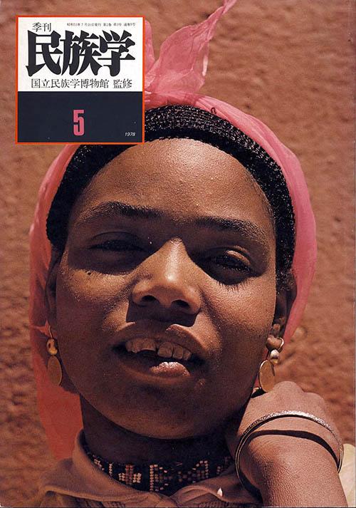 5号 1978年