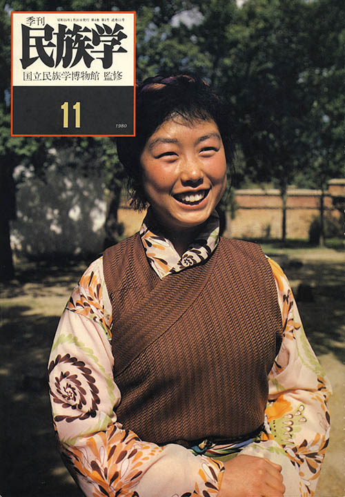 11号 1980年