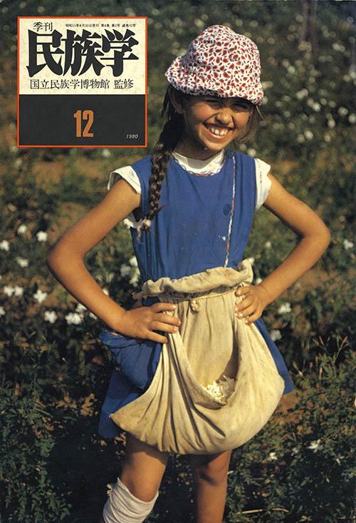 12号 1980年