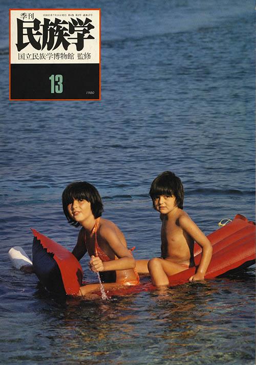 13号 1980年