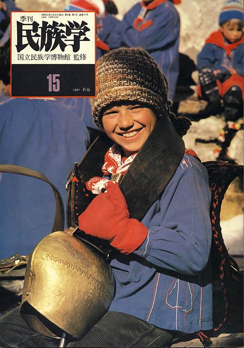 15号 1981年 新春