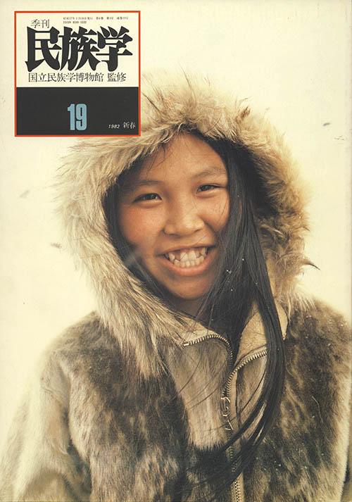 19号 1982年 新春