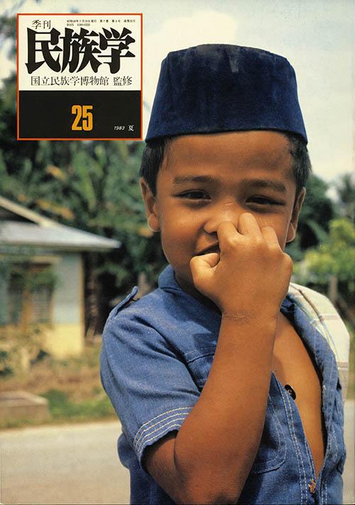 25号 1983年 夏