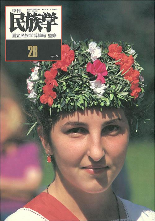 28号 1978年 春
