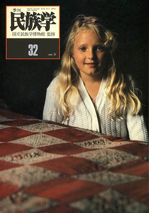 32号 1985年 春