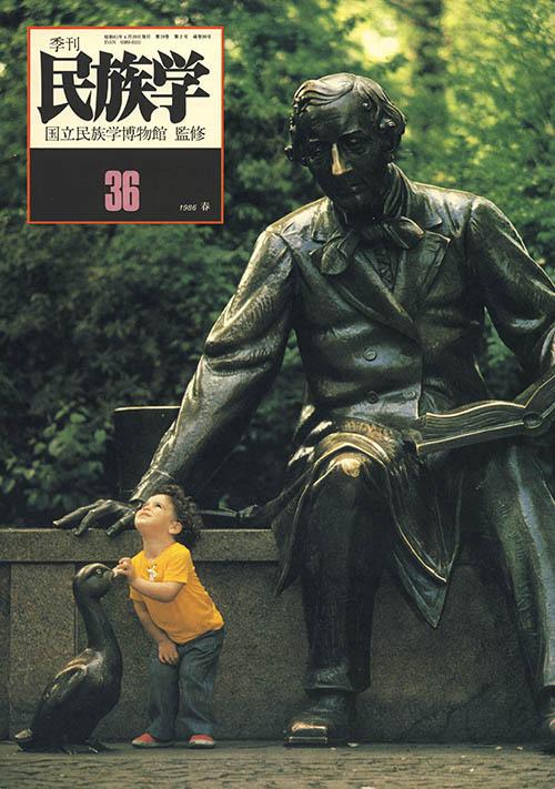 36号 1986年 春