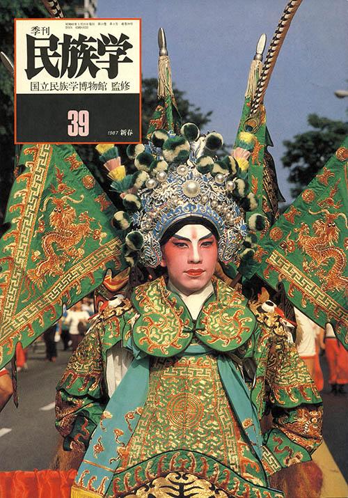 39号 1987年 新春