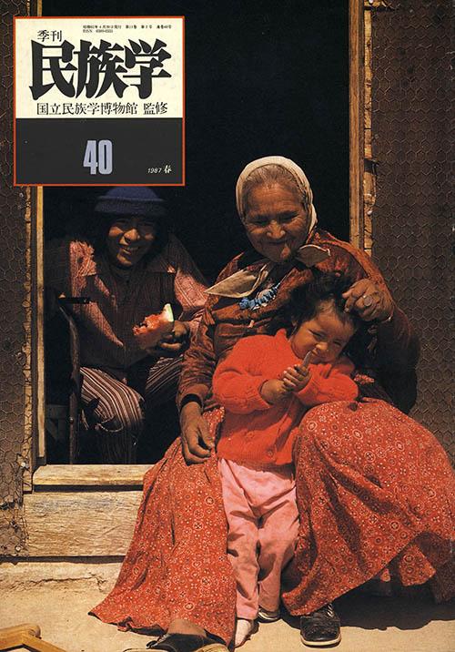 40号 1987年 春