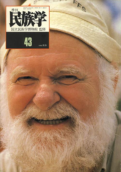 43号 1988年 新春
