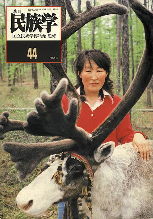 44号 1988年 春