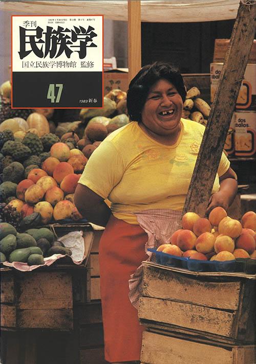 47号 1989年 新春
