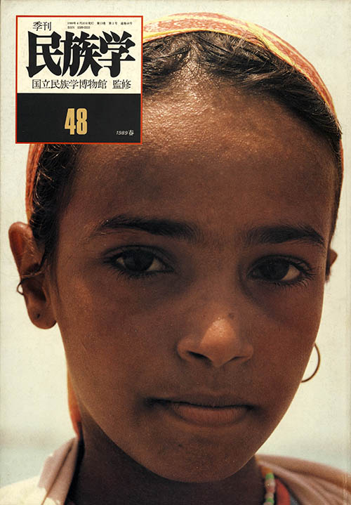 48号 1989年 春