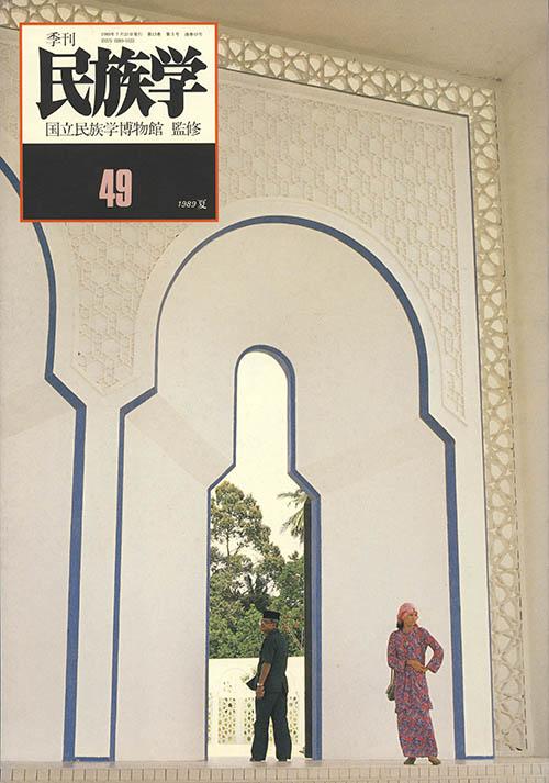 49号 1989年 夏