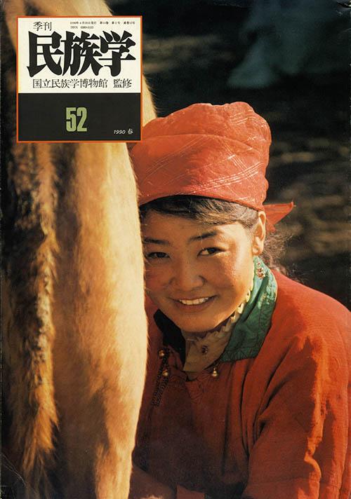 52号 1990年 春