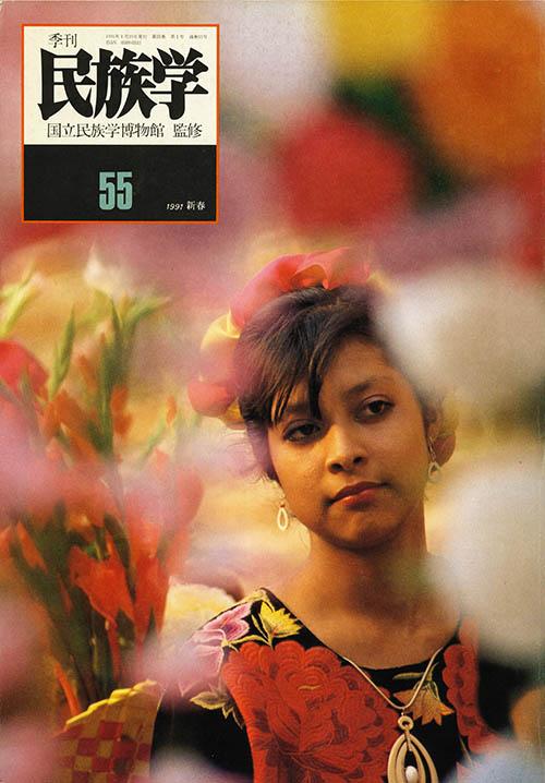 55号 1991年 新春