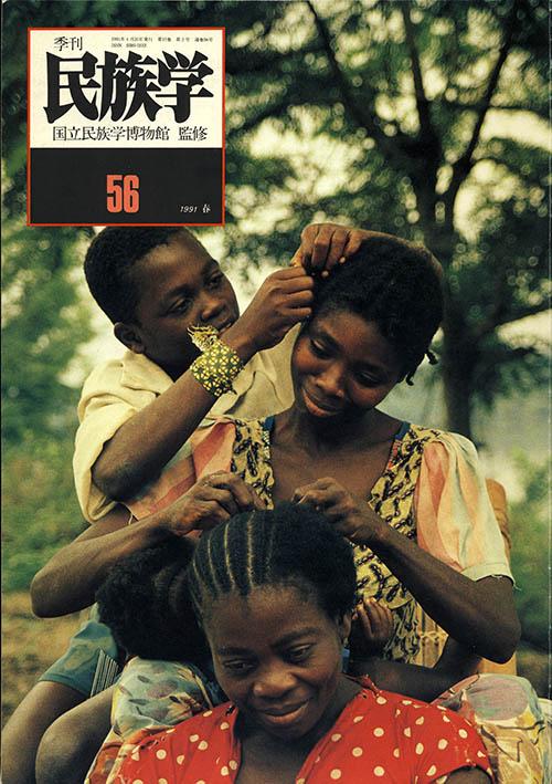 56号 1991年 春
