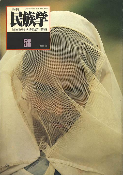 58号 1991年 秋