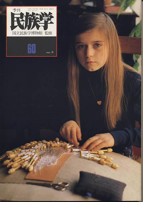 60号 1992年 春