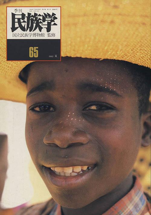 65号 1993年 夏