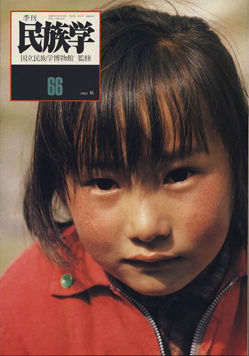 66号 1993年 秋