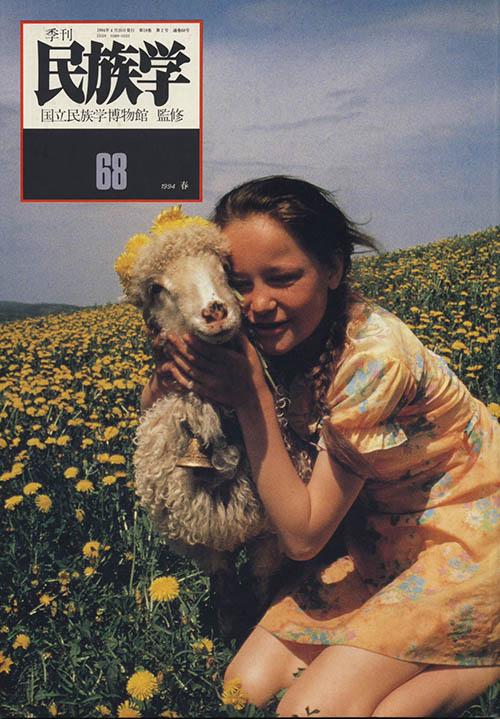 68号 1994年 春