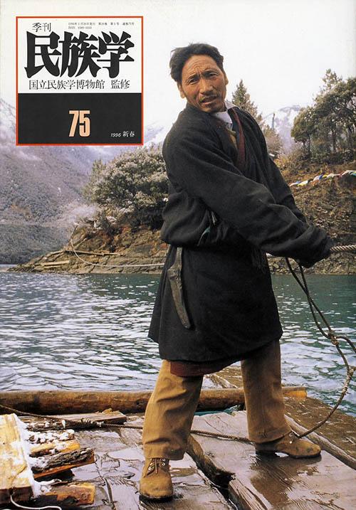 75 号 1996年 新春