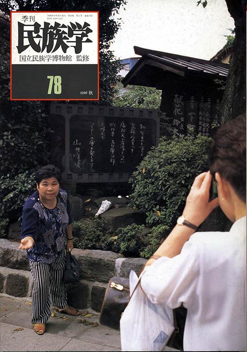 78号 1996年 秋