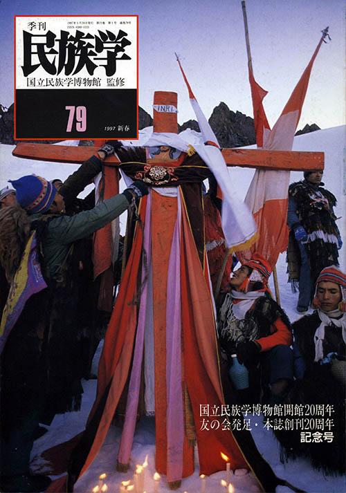 79号 1997年 新春